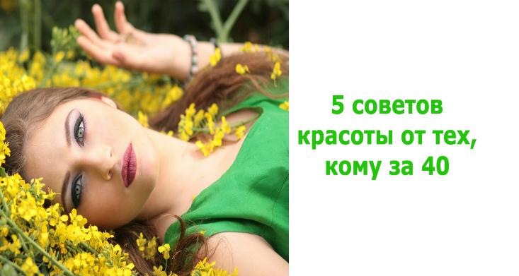 советы красоты от 40 летних