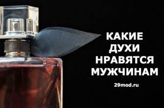 Какие ароматы ( запахи) нравятся мужчинам