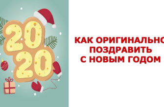 как оригинально поздравить с Новым годом
