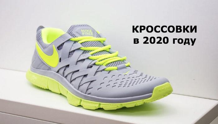 Модные женские кроссовки в 2020 году