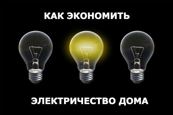 Как экономить электричество дома