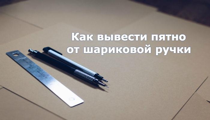 Как вывести пятно от шариковой ручки