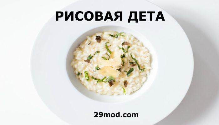 Рисовая диета для очищения и похудения