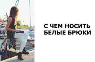 С чем носить белые брюки современным женщинам
