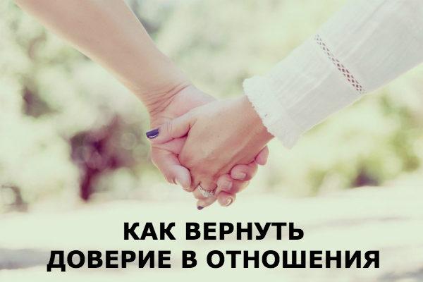 Доверие в отношениях: как его создать или вернуть