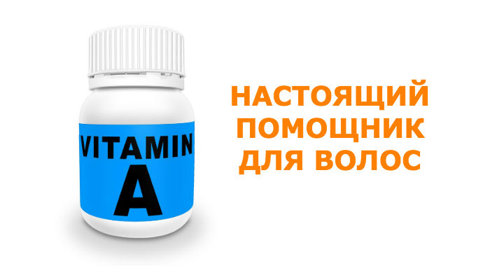 Польза витамина А для волос