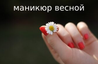 Чем украсить ногти весной